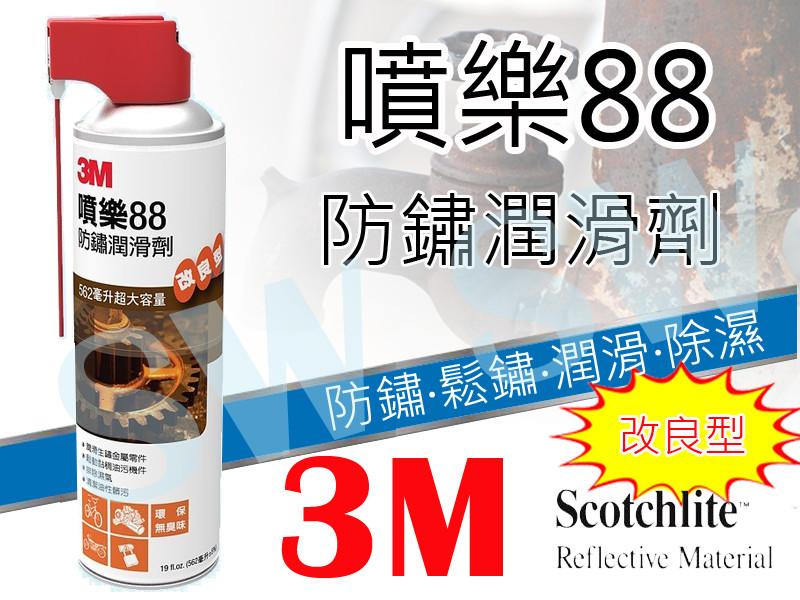 ke004 3m 噴樂 88 防鏽潤滑劑 562ml 噴頭改良版 金屬保護油 防鏽潤滑油 清潔保養