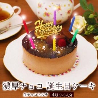 誕生日ケーキ 生チョコ トルテ 4号 チョコ バースデーケーキ 誕生日プレゼント 即日 配送 翌日 子供 女性 男性 還暦 お祝い