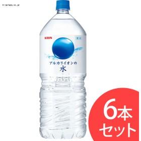 キリンビバレッジ【6本入】キリン アルカリイオンの水 2LPET
