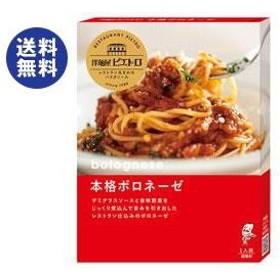 【送料無料】ピエトロ 洋麺屋ピエトロ 本格ボロネーゼ 130g×5箱入