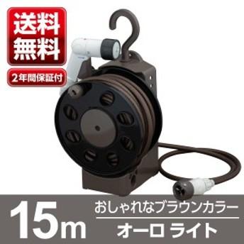 ホースリール タカギ 15m おしゃれ 軽い ブラウン 送料無料 オーロラLIGHT R1415BR takagi 安心の2年間保証