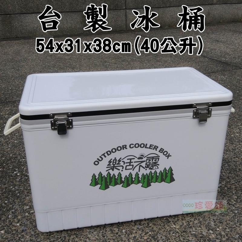 jls台灣製 專業保冰桶 釣魚冰桶 冰箱 40公升