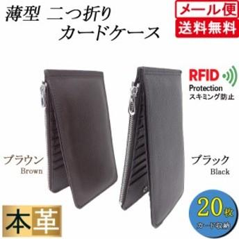 カードケース カードホルダー メンズ じゃばら 大容量 本革 財布 小銭入れ お札 薄型 二つ折り クレジットカード 小銭入れ RFID対応 スキ