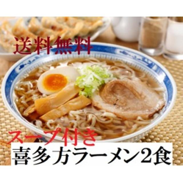 喜多方ラーメン しょうゆ味 三浦屋 2食入り スープ付き 游泉ラーメン ポイント消化 インスタント ラーメン