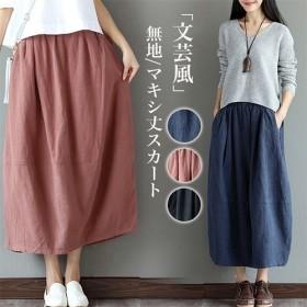 ロングスカート マキシ丈 無地 綿麻 シンプル レディース 着回し ゆったり 韓国ファッション フリーサイズ
