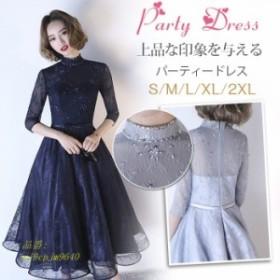 パーティードレス ドレス 結婚式 大きいサイズ 紺色 演奏会 ワンピース ドレス 二次会 袖あり フレアワンピース パーティドレス お呼ばれ