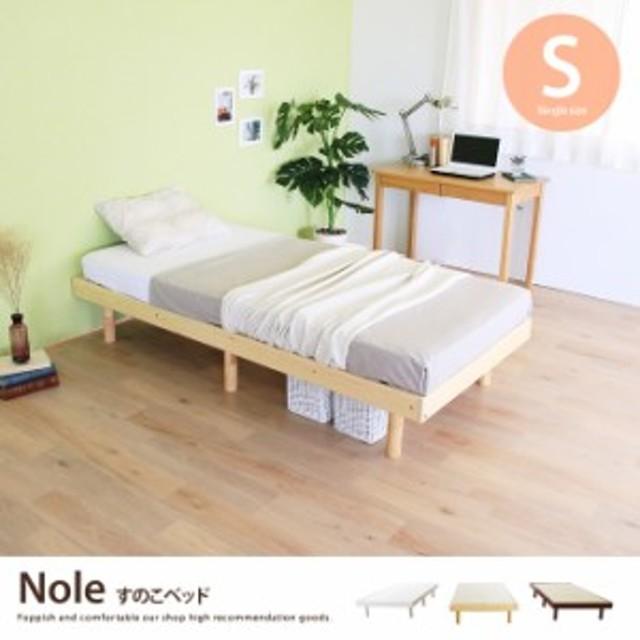 【g106142-02】【オリジナルポケットコイル】【シングル】Nole すのこベッド シングル すのこ ベッド シンプル 木製 高さ調節 収納