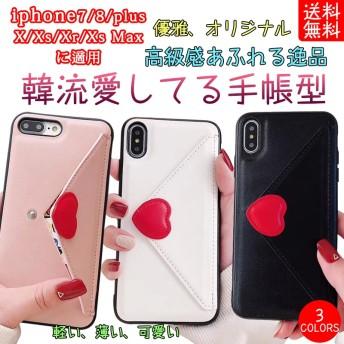 韓流愛してる手帳型 iPhoneXRケース iPhoneケース iPhoneXSケースiPhone7 7plus iPhone8 X 8 Plus ケースあいふぉん8ケース iPhoneXs Max