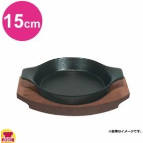 中部 トキワ ステーキ皿(木台タイプ) 深型丸(小) 15cm 306(代引不可)