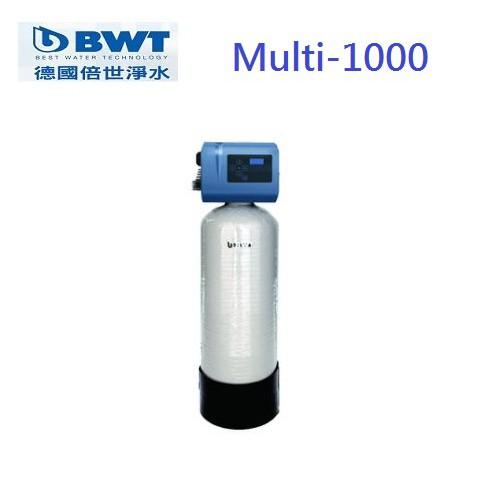 【BWT德國倍世】全電腦智慧型淨水設備全戶過濾 Multi-1000 ★享全省免費安裝