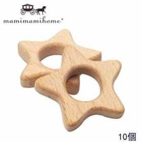 Mamimami Home 歯固め カミカミ 木の動物 10個 スター 五芒星 木製ペンダント 赤ちゃんのおもちゃ 知育玩具 安全 FDA認可済vWW