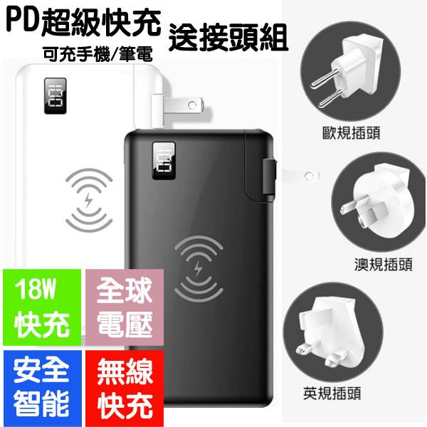 pd快充三合一無線充電器+行動電源10000mah 快充pd可充筆電/附四接頭