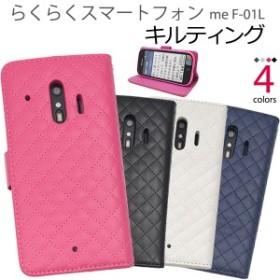 らくらくスマートフォン me F-01L用 キルティングレザー手帳型ケース / レザー キルト ふわふわ スマホケース 保護ケース docomo ドコモ