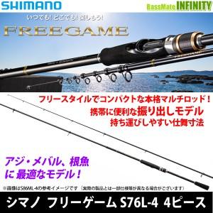○シマノ フリーゲーム S76L 4 (スピニングモデル) 4ピース