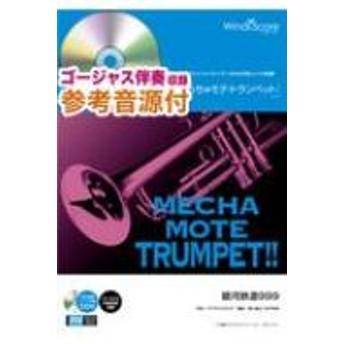 Book/めちゃモテ・トランペット 銀河鉄道999 参考音源cd付