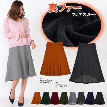\♪選べる丈感♪♪2TYPE/裏起毛スカート M/Lサイズ 8カラー 2タイプ フレアスカート ミモレ丈 イレギュラーヘムスカート ハイウエストゴム レディース X051