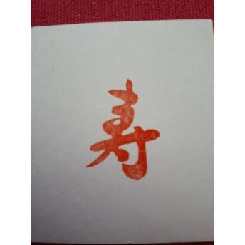 寿(C)、消しゴムはんこ、筆文字