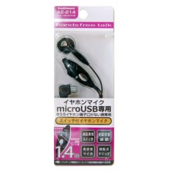 イヤホンマイク microUSB専用 SW-VO-M-BK カシムラ AE-214