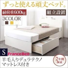 (組立設置)シングルベッド マットレス付き 収納付きベッド 羊毛入りデュラテクノマットレス 国産ベッド シングル 引き出し収納