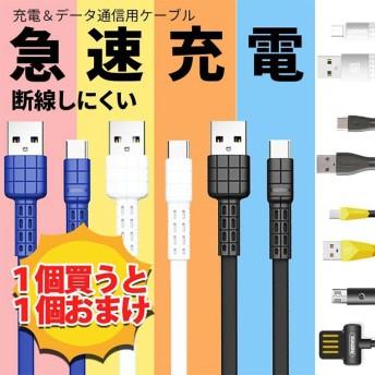 Androidケーブル Type-C 急速充電 データ転送ケーブル USBケーブル もひとつ無料キャンペーン