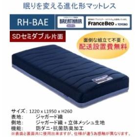 開梱設置料無料 フランスベッド RH-BAE ボディコンディショニング リハテック SD セミダブルサイズマットレス 高反発 抗菌防臭・制菌