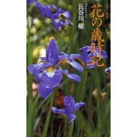 花の歳時記/長谷川櫂