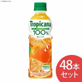 【48本入】キリンビバレッジ トロピカーナ 100% オレンジ 330ml PET
