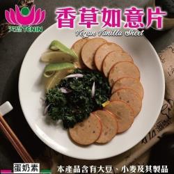 天恩素食-香草如意片(每包300g±10%/蛋奶素)