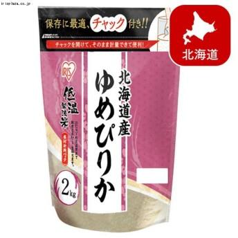 低温製法米 北海道産ゆめぴりか チャック付き 2kg