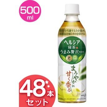 花王 ヘルシア 緑茶 うまみ贅沢仕立て 500ml×48本