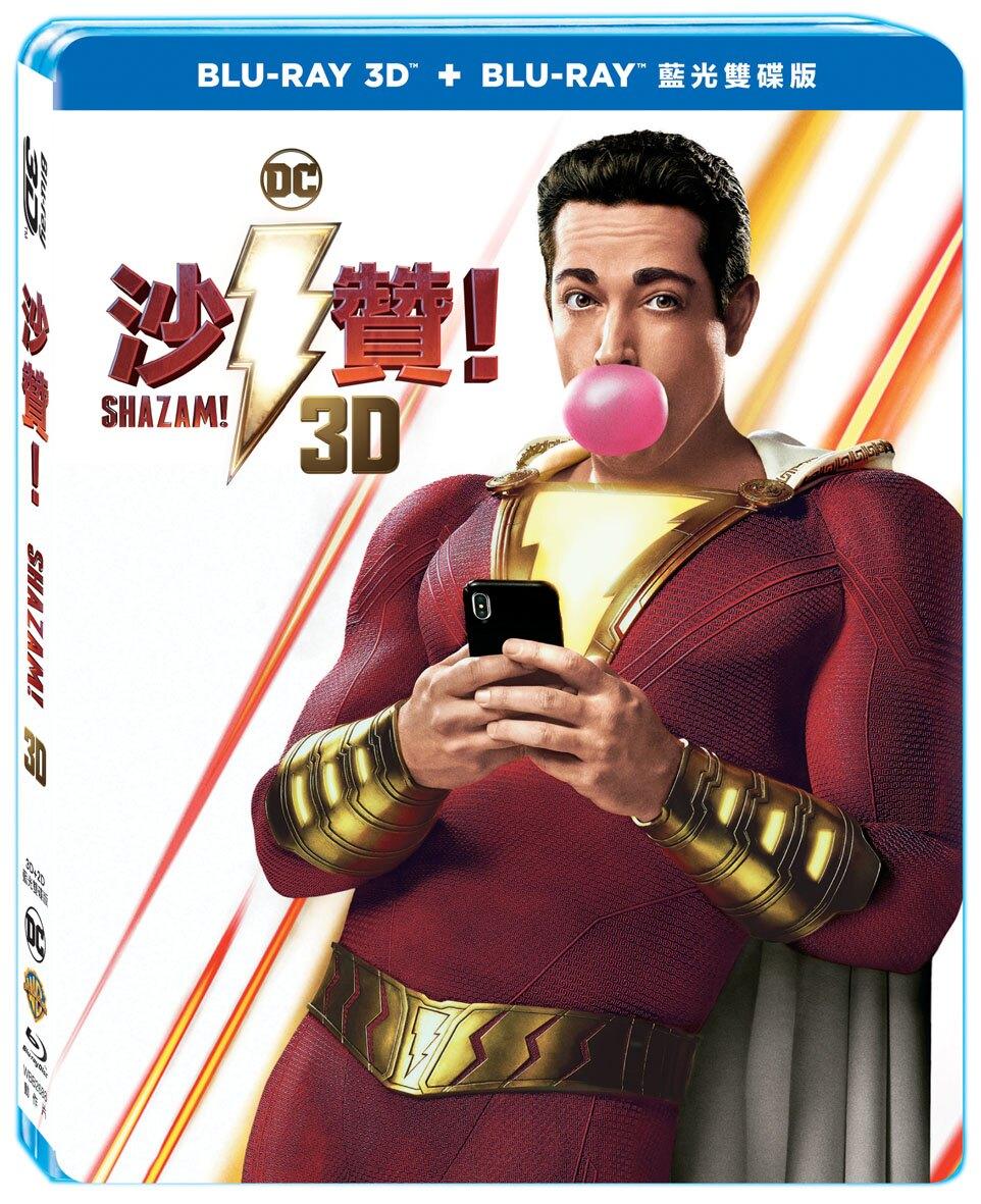 沙贊!3D+2D 雙碟版 BD-WBB2688