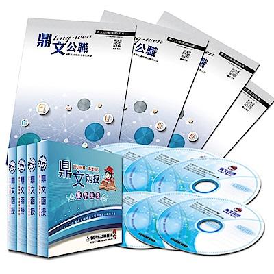 108年台電公司新進僱用人員(養成班)(儀電運轉維護)題庫班DVD函授課程