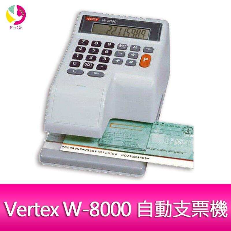世尚Vertex W-8000 微電腦多功能全自動支票機/電子式支票機▲最高點數回饋23倍送▲
