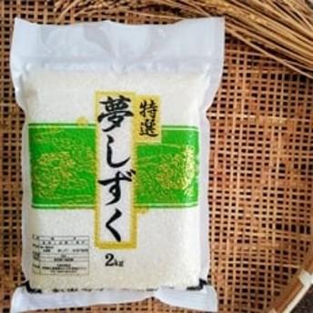 お米マイスター厳選!特A評価 夢しずく(無洗米)2kg×3袋(真空パック)