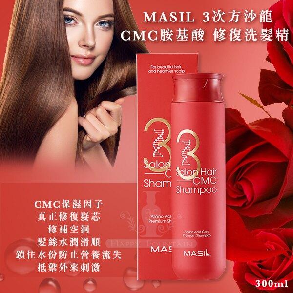 韓國MASIL 3次方沙龍CMC胺基酸 修復洗髮精300ml