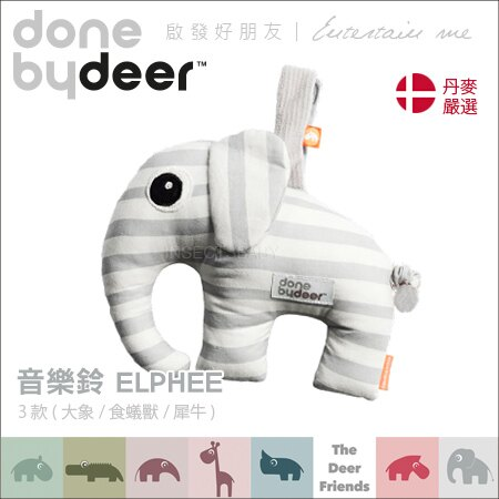✿蟲寶寶✿【丹麥Done by deer】啟發好朋友 可自由固定 安撫音樂鈴/音樂玩具 大象Elphee