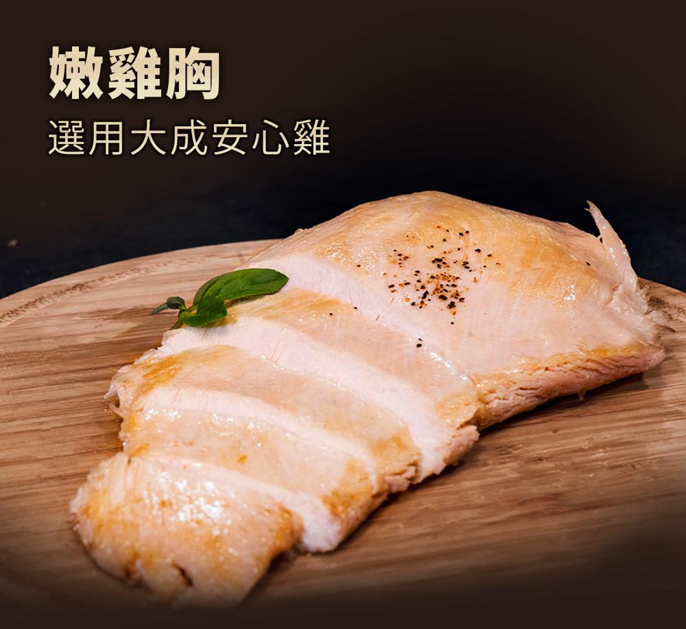 【老饕廚房】水嫩舒肥雞胸即食隨手包(100g±10%/包)