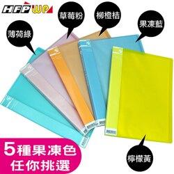 限時5折 HFPWP 果凍色20頁資料簿環保材質 台灣製 CM20