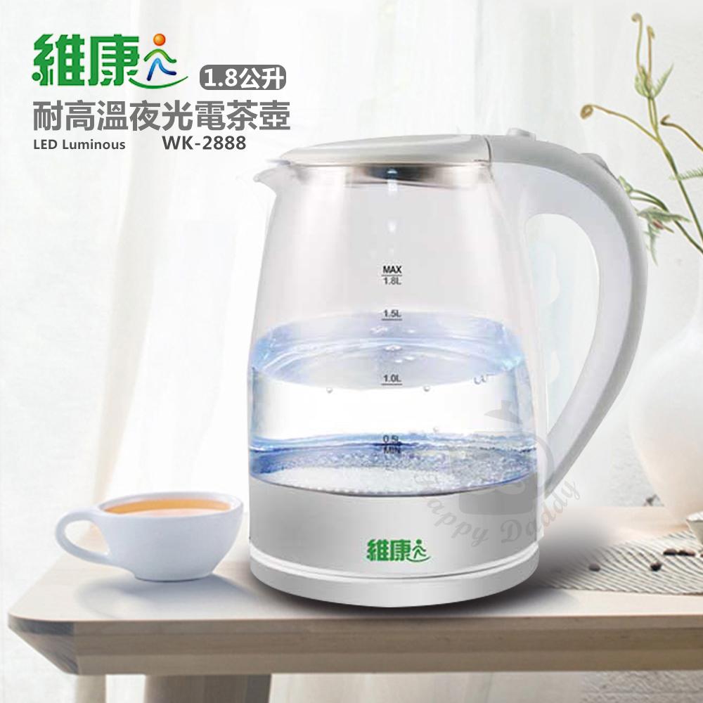 (周促)【維康】1.8公升 耐高溫玻璃電茶壺/快煮壺(LED夜光)WK-2888