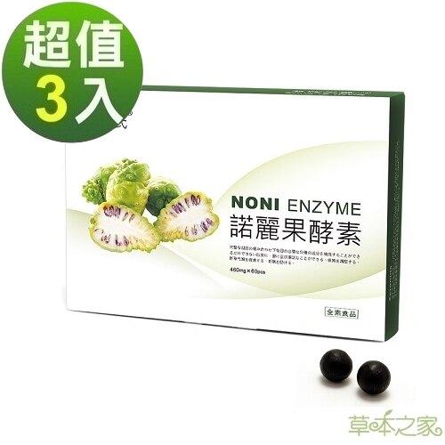 草本之家 諾麗果酵素460mg 60粒 3盒
