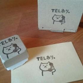 TELあり(ネコ)