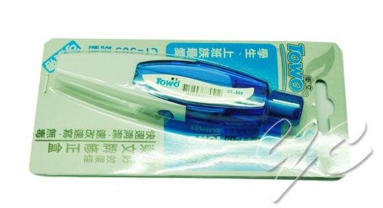 618購物節【TOWO】CT-505 東文牌修正盒