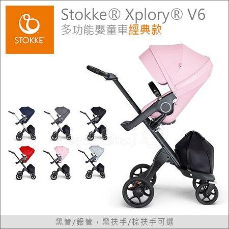 ✿蟲寶寶✿【挪威Stokke】時尚全能 豪華高景觀 嬰兒手推車 Xplory V6 經典款 - 藕粉色座椅