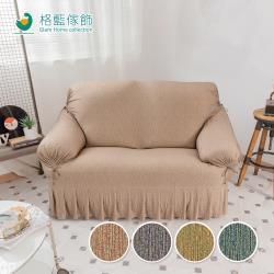 格藍傢飾-繪影裙擺涼感沙發套3人座-(4色可選)