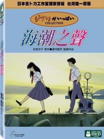 【宮崎駿卡通動畫】海潮之聲DVD(二碟精裝版)