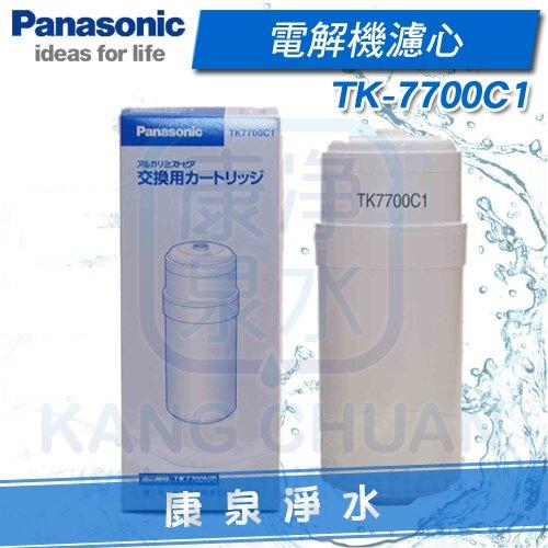 【康泉淨水】Panasonic  國際牌電解機濾心 TK-7700C1 / TK7700C1 ~ 適用機型TK-7700N