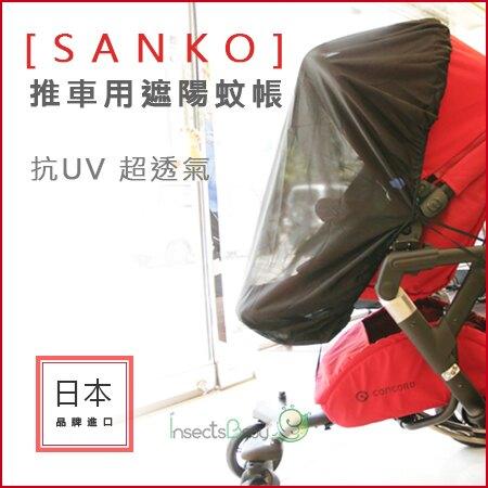 ✿蟲寶寶✿【日本SANKO】推車用遮陽蚊帳 / 抗UV、防蚊蟲叮咬