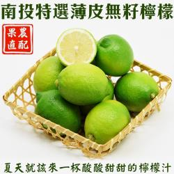 果物樂園-特選薄皮無籽檸檬(3斤±10%)