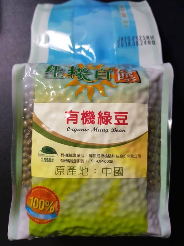 《小瓢蟲生機坊》生機百饌 - 有機綠豆  500g/包 穀物 豆類