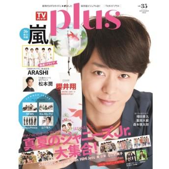 TVガイドPLUS VOL.35【入荷予約】